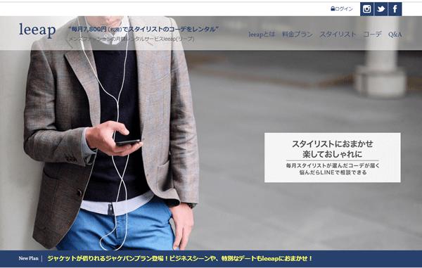 leeap(リープ)の評判・口コミ(26件)のまとめ