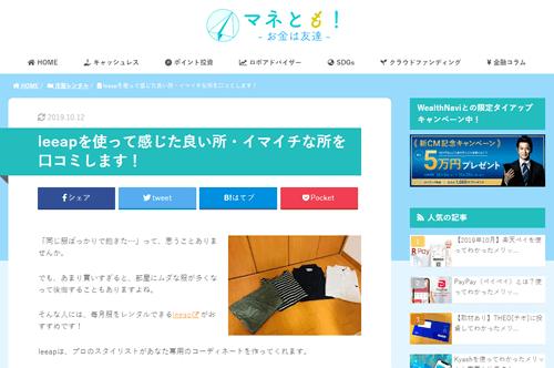 leeap(リープ)の評判・口コミ 体験談 掲載サイト(1)