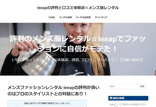 leeap(リープ)の評判・口コミ 体験談 掲載サイト(2)