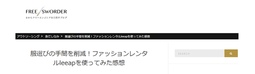 leeap(リープ)の評判・口コミ 体験談 掲載サイト(3)