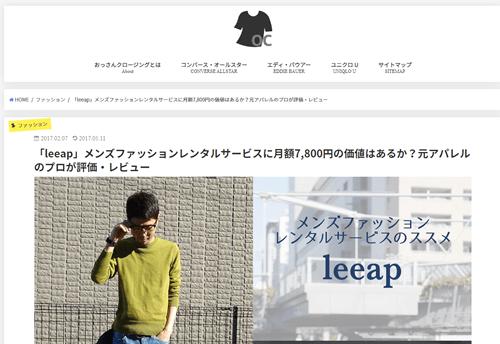 leeap(リープ)の評判・口コミ 体験談 掲載サイト(4)