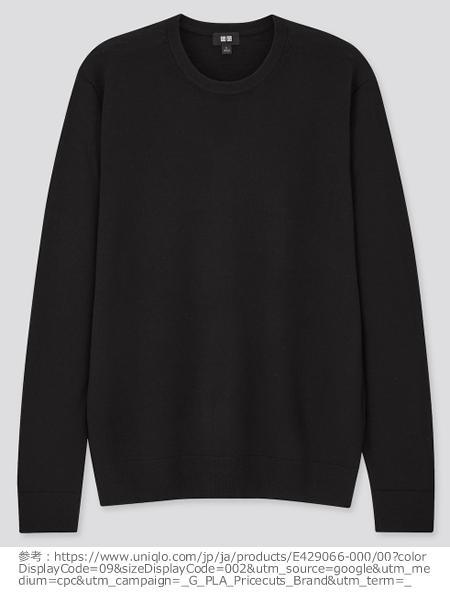 カシミヤクルーネックセーター(ブラック)