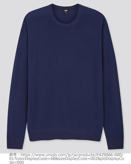 ユニクロ 「エクストラファインメリノクルーネックセーター(長袖)」のブルー(カラー:68 BLUE)